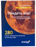 Справочник астронома-любителя «Увидеть все!», А.А. Шимбалев