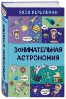 Занимательная астрономия, Перельман Я.И.